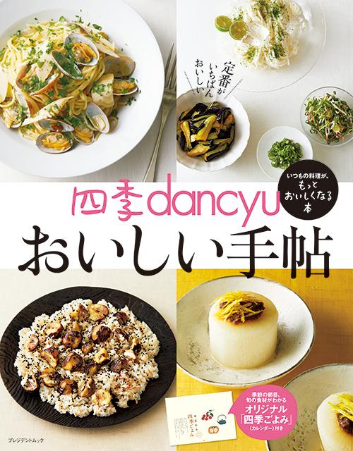 四季dancyu おいしい手帖[綴込付録]