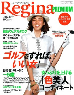 ReginaPREMIUM2013年春号 25657-4/29