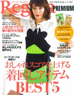 ReginaPREMIUM2014年春号 25657-4/7
