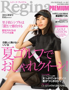 ReginaPREMIUM2014年初夏号 25657-6/7
