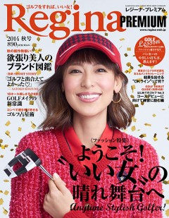 ReginaPREMIUM2014年秋号 25657-10/8