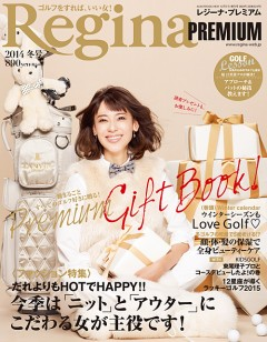 ReginaPREMIUM2014年冬号 25657-12/7